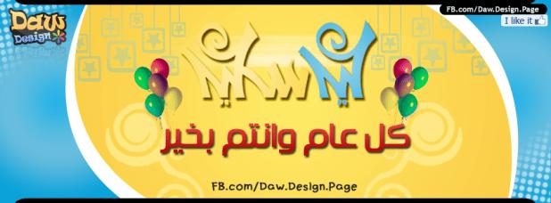 كفرات فيس بوك عير الفطر المبارك  (1)