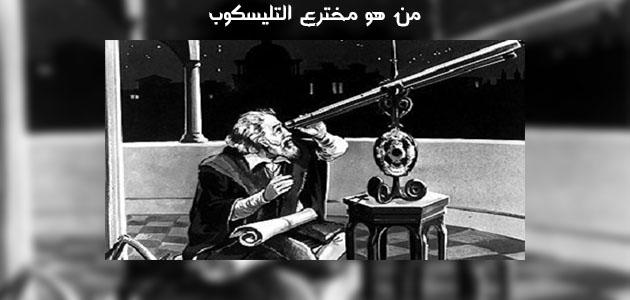 مخترع التليسكوب