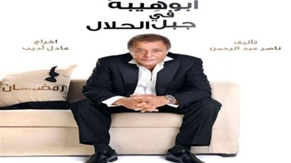 محمود عبد العزيز جبل الحلال