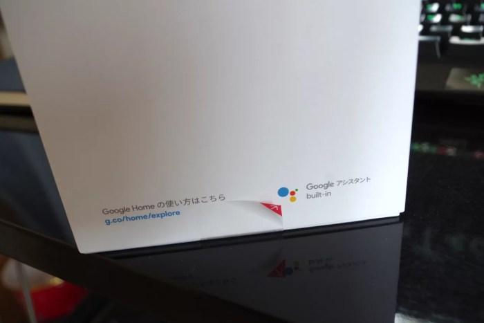 review_google_home_6