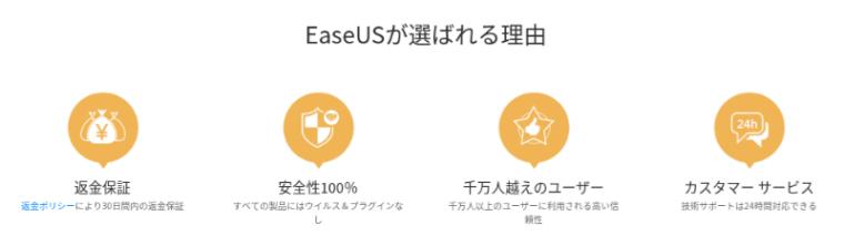 EaseUS Data Recovery Wizard 02