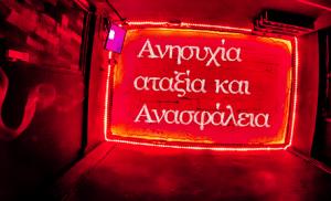 Βασίλης Ράλλης, με τίτλο «Ανησυχία, Αταξία κι Ανασφάλεια».