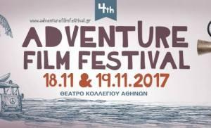 4ο Adventure Film Festival