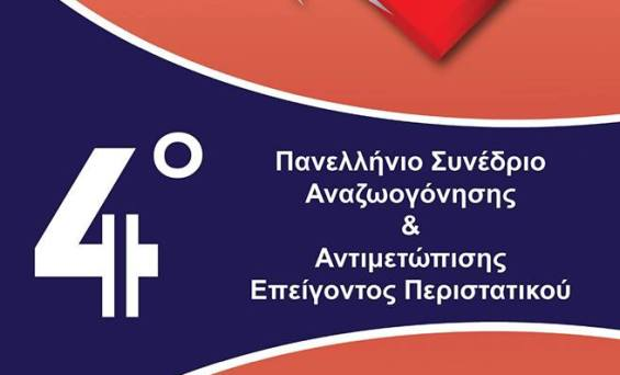 4o Πανελλήνιο Συνέδριο Αναζωογόνησης και Αντιμετώπισης Επείγοντος Περιστατικού