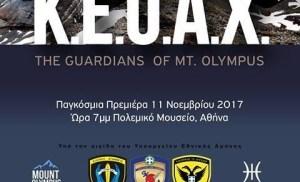"""Πολεμικό Μουσείο και παγκόσμια πρεμιέρα του ντοκυμαντέρ """"ΟΙ ΦΥΛΑΚΕΣ ΤΟΥ ΟΛΥΜΠΟΥ-ΚΕΟΑΧ"""