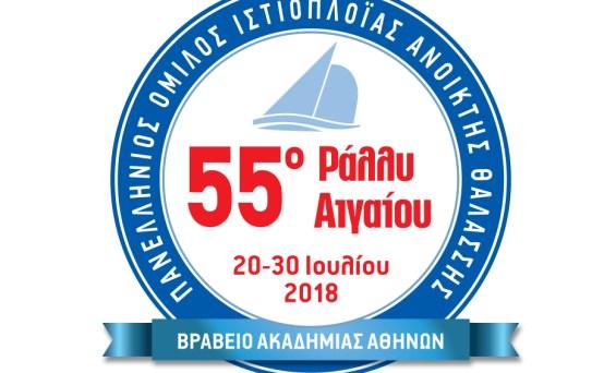 55ο Ράλλυ Αιγαίου 2018