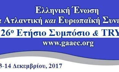 26ο Ετήσιο Συμπόσιο / TRansatlantic Youth for the 21st Ce