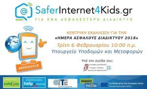 Ημέρα Ασφαλούς Διαδικτύου Πρόγραμμα εκδήλωσης