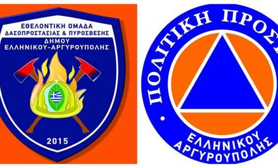 Απολογιστική συνάντηση αντιπυρικής 2017 της Εθελοντικής Ομάδας Δασοπροστασίας Δήμου Ελληνικού Αργυρούπολης