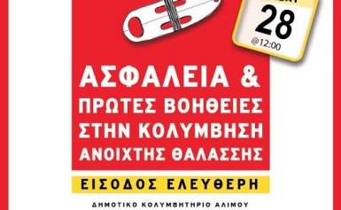 Ο Δήμος Αλίμου, η Wayout Adventures, ηLifeguard Hellas και η Oceanman Greece διοργανώνουνδωρεάν σεμινάρια βασικών αρχών ναυαγοσωστικής και πρώτων βοηθειών