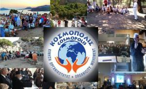 ΑΚΑΔΗΜΙΑ Οργανικότητας – Επίσκεψη στο Εθνικό Αστεροσκοπείο Αθηνών και νυκτερινή παρατήρηση μέσω του τηλεσκοπίου