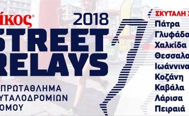 STREET RELAYS 2018 – ΕΠΙΣΗΜΟ ΠΡΟΓΡΑΜΜΑ