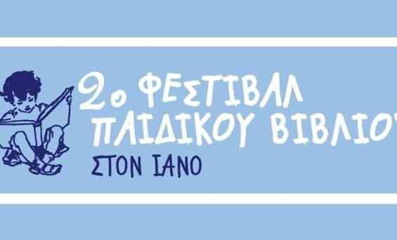2ο Φεστιβάλ Παιδικού βιβλίου στον ΙΑΝΟ