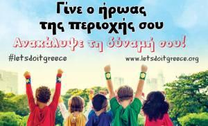 Κυριακή 29 Απριλίου: Κορυφαία δράση εθελοντισμού σε όλη την Ελλάδα