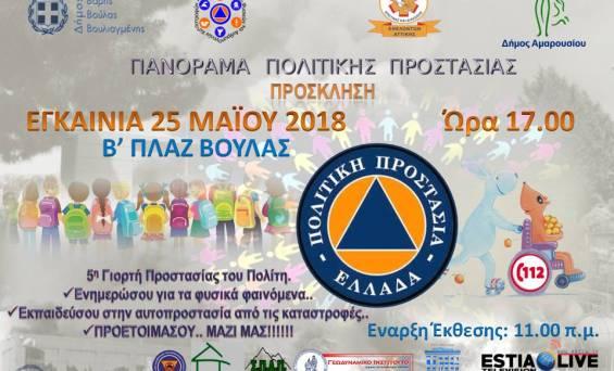 Στο ΜΑΙΝ EVENT 24 – 28 Μαΐου, θα πραγματοποιηθεί παρουσίαση και προβολή των Οργανώσεων Πολιτικής Προστασίας (δράσεις, δυνατότητες και δεξιότητες, εξοπλισμού και μέσων
