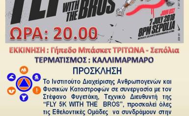 "To Iνστιτούτο Διαχείρισης Ανθρωπογενών και Φυσικών Καταστροφών σε συνεργασία με τον Stefanos Fygetakis, Τεχνικό Διευθυντή της ""FLY 5K WITH THE BROS"", προσκαλεί όλες τις Εθελοντικές Ομάδες να συνδράμουν στην Υγειονομική Κάλυψη της Διοργάνωσης"