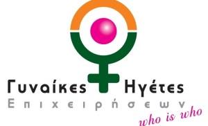 """Το """"Who is Who"""" ως ΧΟΡΗΓΟΣ ΕΠΙΚΟΙΝΩΝΙΑΣ στηρίζουν ένθερμα το Δήμο Αμαρουσίου και τον Δήμαρχο του, κύριο Γεώργιο Πατούλη στην εξαιρετική πρωτοβουλία για την στήριξη και την εξύψωση της Γυναικείας Επιχειρηματικότητας"""