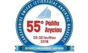55o Ράλλυ Αιγαίου :Ευχαριστήρια επιστολή