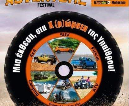Με επιτυχία ολοκληρώθηκε το 1ο Off Road Adventure Festival που πραγματοποιήθηκε από 14 έως 16 Σεπτεμβρίου στο Terra Vibe Park στη Μαλακάσα