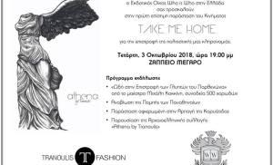 Ο Οίκος Μόδας Τρανούλη και ο Εκδοτικός Οίκος Who is Who στην Ελλάδα σας προσκαλούν στην πρώτη επίσημη παράσταση του Κινήματος TAKE ME HOME για την επιστροφή της πολιτιστικής μας κληρονομιάς