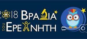"""H εκδήλωση """"Βραδιά του Ερευνητή"""" στον Δημόκριτο μετατίθεται για την ερχόμενη Παρασκευή 5 Οκτωβρίου"""