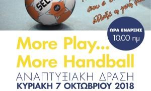 More Play… More Handball η γιορτή του χάντμπολ για τα παιδιά