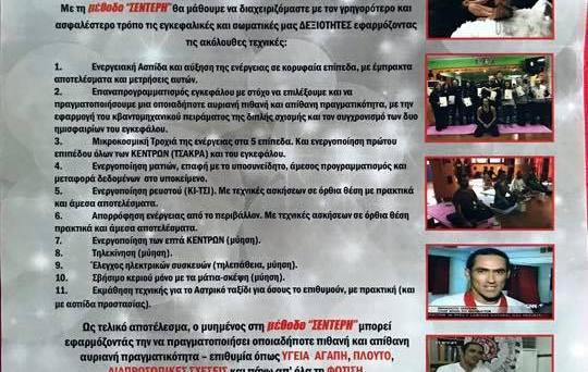 ΣΕΜΙΝΑΡΙΑ ΜΕΘΟΔΟΣ << ΣΕΝΤΕΡΗ >>