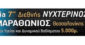Ο Σύλλογος Ελλήνων Ολυμπιονικών «τρέχει» στον Protergia 7ο Διεθνή Νυχτερινό Ημιμαραθώνιο Θεσσαλονίκης