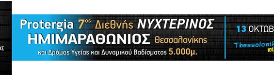 Δρομείς από πέντε ηπείρους και 56 χώρες στον Protergia 7ο Διεθνή Νυχτερινό Ημιμαραθώνιο Θεσσαλονίκης