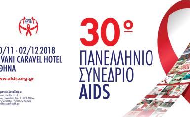 30o Πανελλήνιο Συνέδριο aids