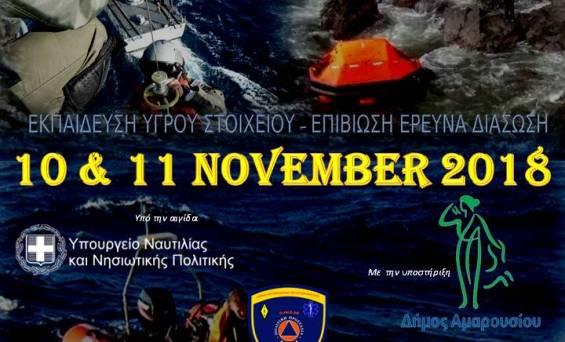 Συνδιοργάνωση Ινστιτούτου Διαχείρισης Ανθρωπογενών και Φυσικών Καταστροφών και Ένωσης Πτυχιούχων Αξιωματικών και Υπαξιωματικών του Πυροσβεστικού Σώματος