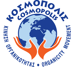 ΚΟΣΜΟΠΟΛΙΣ-Ακαδημία Οργανικότητας – «Με τη Δύναμη της Αναπνοής»