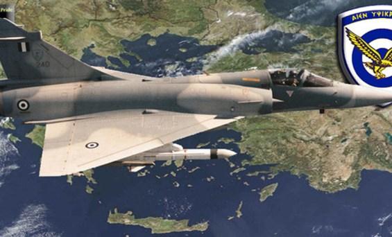 Γιορτή της Πολεμικής μας Αεροπορίας