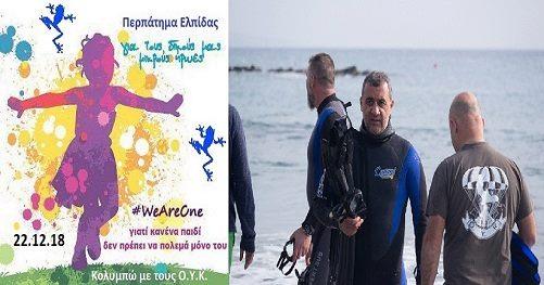 «Κολυμπώ με τους Ο.Υ.Κ. και Περπάτημα Ελπίδας για τους δικούς μας μικρούς ήρωες»