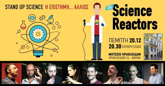 Οι Science Reactors στο Μουσείο των Ηρακλειδών