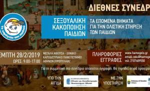 Διεθνές Συνέδριο με Θέμα την Σεξουαλική Κακοποίηση Παιδιών