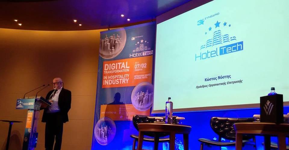Τι είδαμε στο   3ο Συνέδριο Hotel Tech