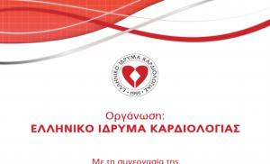 Συνέδριο Κλινικής Καρδιολογίας