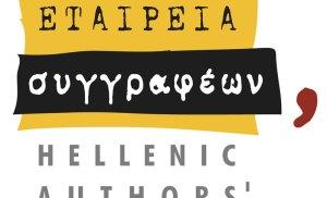 H Εταιρεία Συγγραφέων γιορτάζει την Παγκόσμια Ημέρα Ποίησης στο Πνευματικό Κέντρο του Δήμου Αθηναίων