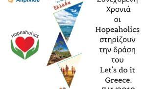 Οι hopeaholics στηρίζουν το lets do it greece