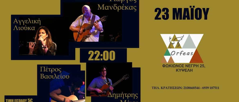 Ο Γιώργος Μανδρέκας Live Στην Μουσική Σκηνή Του Ορφέα!