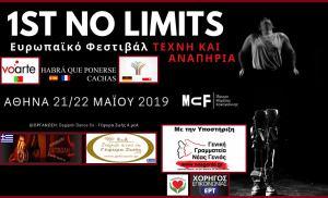 1st No Limits Ευρωπαϊκό φεστιβάλ τέχνη & αναπηρία