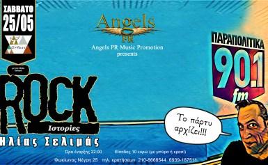 """Rock Ιστορίες"" – Ηλίας Σελιμάς @ Ορφέας – Σάββατο 25 Μαΐου..!!!"