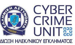 Η Διεύθυνση Δίωξης Ηλεκτρονικού Εγκλήματος ενημερώνει τους πολίτες – χρήστες του διαδικτύου, για προσπάθεια οικονομικής εξαπάτησης
