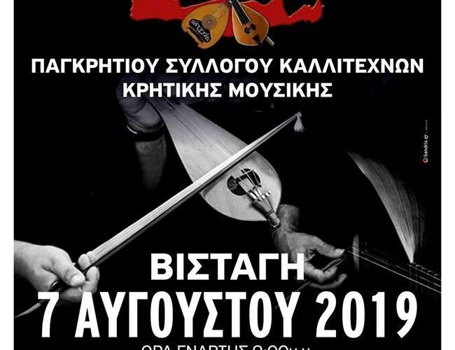Ο Δήμος Αμαρίου σε συνεργασία με τον Παγκρήτιο Σύλλογο Καλλιτεχνών Κρητικής Μουσικής και τον Πολιτιστικό Σύλλογο Βισταγής διοργανώνουν συναυλία από την Μεγάλη Ομάδα του Παγκρητίου Συλλόγου Καλλιτεχνών Κρητικής Μουσικής