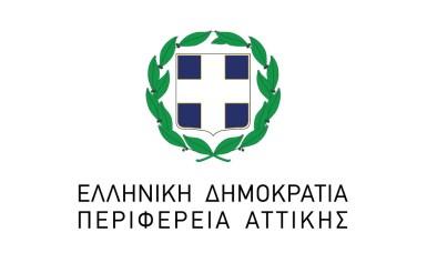 Για την αποκατάσταση της αλήθειας – Σχετικά με δήθεν «σύγχυση» μεταξύ Περιφέρειας Αττικής και Γενικής Γραμματείας Πολιτικής Προστασίας