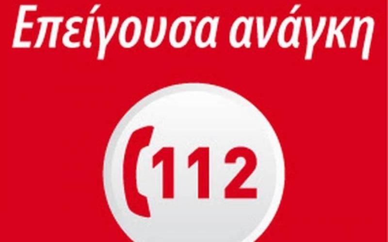 Σε εφαρμογή η λειτουργία του Ευρωπαϊκού Αριθμού Έκτακτης Ανάγκης 112