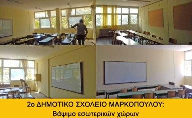 Καλοκαιρινές εργασίες στις Σχολικές Μονάδες του Δήμου Μαρκοπούλου