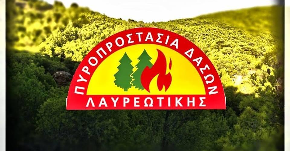 ΣΕ ΠΛΗΡΗ ΕΤΟΙΜΟΤΗΤΑ Η Πυροπροστασια Δασων Λαυρεωτικης και ο Δημος ΜΕ 13 ΠΥΡΟΣΒΕΣΤΙΚΑ ΟΧΗΜΑΤΑ