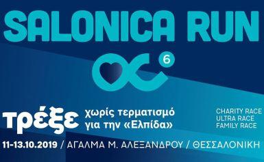 """Το «Τρέξε Χωρίς Τερματισμό» αλλάζει και γίνεται """"Salonica Run"""""""